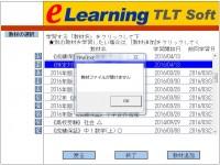 TLTソフトエラー画面