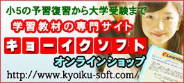 キョーイクソフトTLTソフト