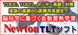 NewtonTLTソフトウェア