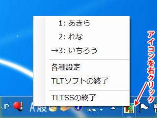 tltss_r1
